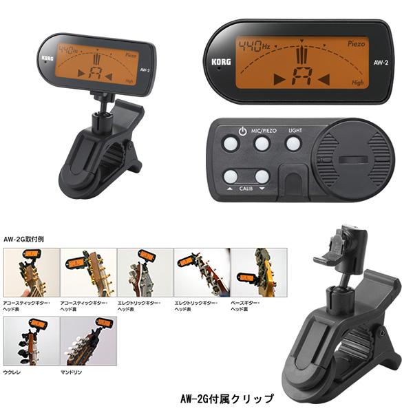 Korg(コルグ) / AW-2G  [クリップ式ギターチューナー]