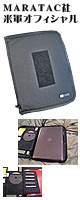 MARATAC(マラタック) / ManFolio Business Organizer - アメリカ軍オフィシャル - Mac Book 13インチ収納可能