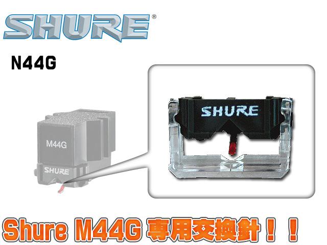 Shure(シュアー) / N44G [M44G専用交換針]