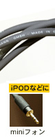 Neumann(ノイマン) / GMBH [ステレオmini / ステレオmini] (ドイツクラシック鑑賞にオススメ)iPod用 AirMac Express用 及びパソコン出力用 - 両端3.5mmステレオミニ ケーブル -