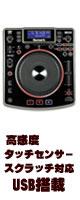 Numark(�̥ޡ���) / NDX800 - USB��� -�������ꥻ�å����Ƣ������ڡ�Traktor LE�����ڡ���DJɬ��CD �ס�2��ɡ�