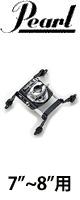 """Pearl(パール) / OPT-0708 Opti mount suspension system (オプティマウント・サスペンションシステム)【深さ:7""""&8""""用】"""