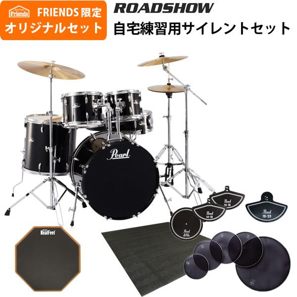 【自宅練習用セット】Pearl(パール) / ROADSHOW RS525SCW/C #31(ジェットブラック)【入門用 エントリーモデル】- ドラムセット - 5大特典セット