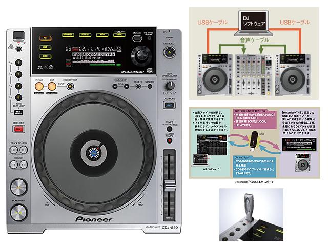 Pioneer(パイオニア) / CDJ-850  ■限定セット内容■→ 【・ミックスCD作成KIT ・最上級ケーブルBelden 1ペア ・LaCie 鍵型USBメモリ16GB 】