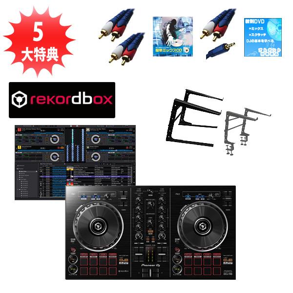 Pioneer(パイオニア) / DDJ-RB  激安初心者オススメAセット  (REKORDBOX DJ 無償) 6大特典セット