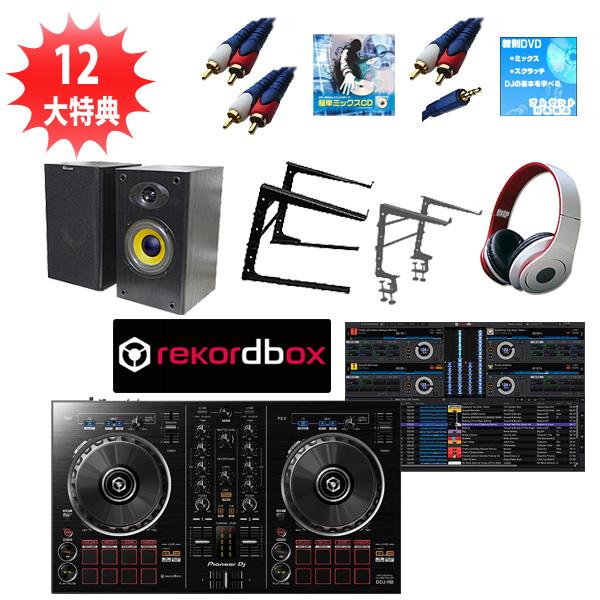 Pioneer(パイオニア) / DDJ-RB スターターAセット  (REKORDBOX DJ  無償)