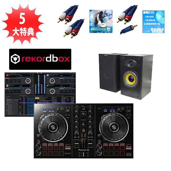 Pioneer(パイオニア) / DDJ-RB オススメBセット  (REKORDBOX DJ 無償)