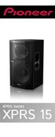 Pioneer(パイオニア) /  15-inch two-way full range speaker XPRS 15  - 2Wayフルレンジスピーカー - ■限定セット内容■→ 【・OAタップ ・金メッキ高級接続ケーブル 3M 1ペア ・1分理解rekordbox DJクイックガイド 】