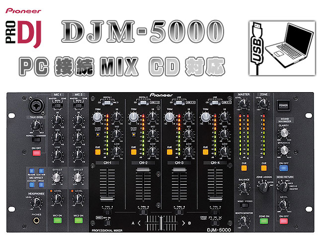Pioneer(�ѥ����˥�) / DJM-5000�������ꥻ�å����Ƣ������ڡ��Ǿ�饱���֥�Belden 1�ڥ������ߥå���CD����KIT����������NO.1��USB�����֥롡��