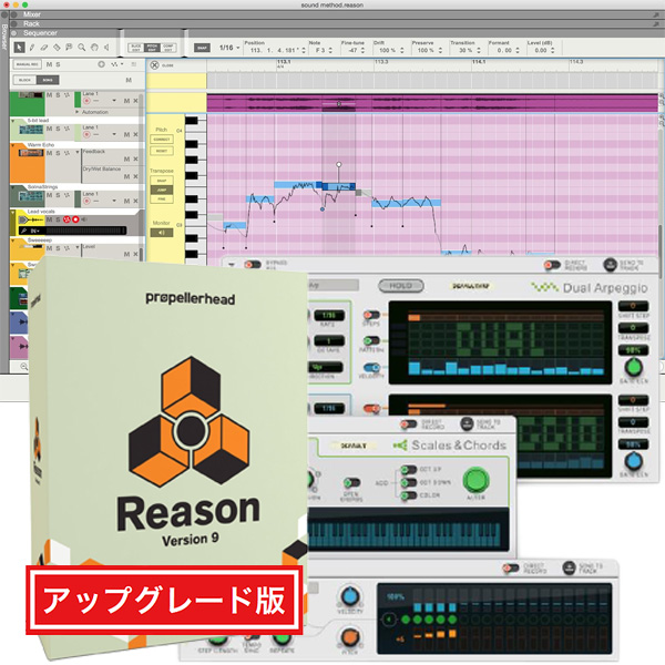 Propellerhead(プロペラヘッド) / REASON 9 UPGRADE -音楽制作ソフト-