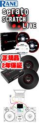 Rane(�졼��) / SERATO SCRATCH LIVE(���顼�ȡ�������å��饤��)��SL1 - HIBINO ����͢���ʡ�2ǯ���ݾ� -  [���ܸ졦�谷��������]�������ꥻ�å����Ƣ������ڡ�DJɬ��CD ��4��ɡ��������ץ��������ߥå���CD����KIT��