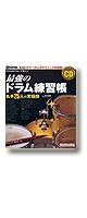 Rittor Music(リットーミュージック) / 最強のドラム練習帳 名手25人の究極技 【ドラム:教則本・CD付】