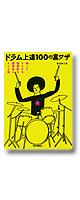 Rittor Music(リットーミュージック) / ドラム上達100の裏ワザ 【ドラム:教則本】