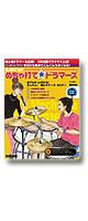 Rittor Music(リットーミュージック) / Let's! めちゃ打て☆ドラマーズ 【ドラム:教則本・CD付】
