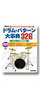 Rittor Music(リットーミュージック) / パターン大事典326  【ドラム:教則本・DVD付】