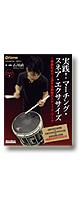 Rittor Music(リットーミュージック) / 実践!マーチング・スネア・エクササイズ 【ドラム:教則本DVD付】