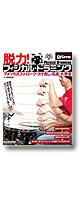 Rittor Music(リットーミュージック) / 脱力!フィジカル・ドラミング 【ドラム:教則本・DVD付】
