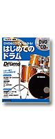 Rittor Music(リットーミュージック) / DVD&CDでよくわかる! はじめてのドラム 【ドラム:教則本・CD+DVD付】