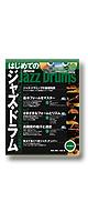 Rittor Music(リットーミュージック) / はじめてのジャズ・ドラム[増補改訂版] 【ドラム:教則本・CDx2付】