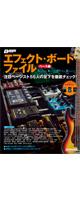 Rittor Music(リットーミュージック) / エフェクト・ボード・ファイル ベース編 注目ベーシスト55人の足下を徹底チェック! 【書籍】