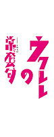 Rittor Music(リットーミュージック) / DVDビデオ・ワークショップ ウクレレの常套句 VWD-282 -  【教則DVD】 -