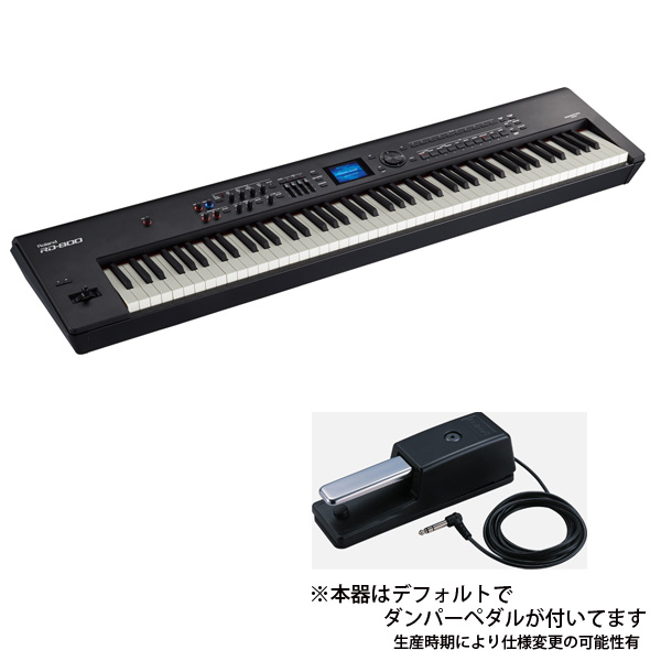 Roland(ローランド) / RD-800 - 88鍵 デジタルピアノ - 【ダンパー・ペダル付】