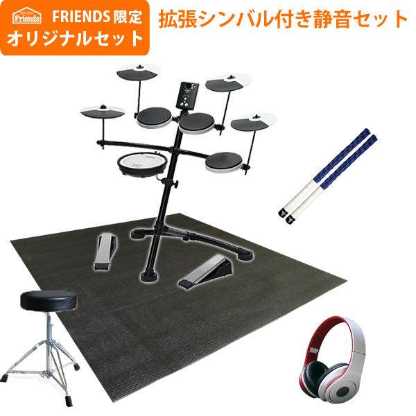 【拡張シンバル付き静音セット】Roland(ローランド) / TD-1KV 電子ドラム 7大特典セット