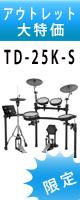 �ڸ���1��� Roland(�?����) / V-Drums TD-25K-S �Żҥɥ�� V�ɥ��  �ڳ�Ȣ����Υ���/����̤����/�ݾ��դ��ۡڥ����ȥ�å��ò��ۡإ�����١إɥ��١������ꥻ�å����Ƣ������ڡ�V�ɥ�ॢ��������ѥå���������