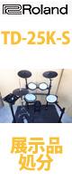 【展示品処分】 Roland(ローランド) / V-Drums TD-25K-S 電子ドラム Vドラム  【保証付き】『セール』『ドラム』『Vドラム特価品』 ■限定セット内容■→ 【・ハイハットスタンド(HS-002) ・DAP-3X】