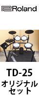 【超お得!】Roland(ローランド) / TD-25オリジナルセット (メーカー再生品 )電子ドラム Vドラム 『Vドラム特価品』 ■限定セット内容■→ 【・Vドラムアクセサリーパッケージ ・ハイハットスタンド ・教則動画】