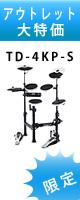 �ڸ���1��� Roland(�?����) / V-Drums TD-4KP-S �Żҥɥ�� �ڳ�Ȣ����Υ���/����̤����/�ݾ��դ��ۡڥ����ȥ�å��ò��ۡإ�����١إɥ��١������ꥻ�å����Ƣ������ڡ�V�ɥ�ॢ��������ѥå���������