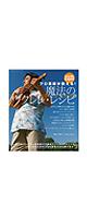 SHINKO MUSIC(シンコーミュージック)/プロ講師が教える!魔法のウクレレ・レシピ(CD付)