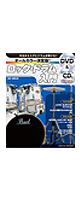 SHINKO MUSIC(シンコーミュージック) /オールカラー決定版! ロック・ドラム入門-DVD+CD付