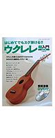 SHINKO MUSIC(シンコーミュージック) / はじめてでもスグ弾ける!! ウクレレ超入門[改訂版]DVD付き