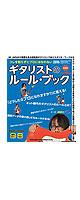 SHINKO MUSIC(シンコーミュージック) / コレを知らずにプロにはなれない ギタリストのルール・ブック(CD付)