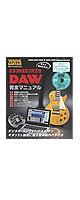 SHINKO MUSIC(シンコーミュージック) / 今すぐ始められる!ギタリストのためのDAW完全マニュアル(DVD付)