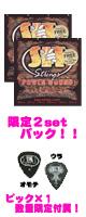 SIT STRINGS(エスアイティストリングス) / Power Wound S942 2set - エレキギター弦 -