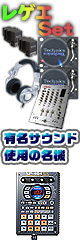 【レゲエセット】 SL-1200MK6 & PCV-275 & SP-404SX 【SDカード1GB付属】 ■限定セット内容■→ 【・教則DVD ・レコード30枚 ・スリップシート ・セッティングマニュアル ・金メッキ高級接続ケーブル 3M 1ペア ・OAタップ ・ミックスCD作成KIT 】