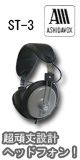 アシダ音響 / ASHIDAVOX(アシダボックス) ST-3 - スタジオ モニターヘッドホン -