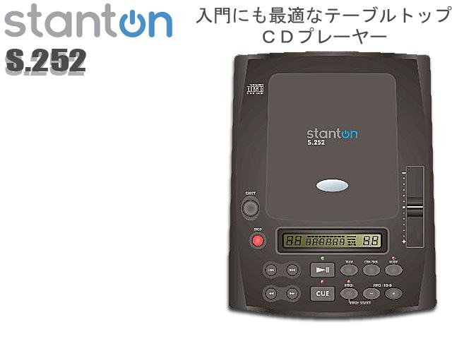 Stanton(スタントン) / S.252