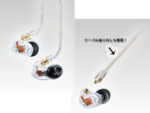 Shure(���奢��) / SE425-CL (���ꥢ��) - ����ۥ� -�������ꥻ�å����Ƣ������ڡ��Ǿ�饨�������ġ��롡��