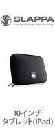 Slappa(スラッパ) / 10-Inch Netbook Sleeve(Black Diamond) - SL-NSV-101 - 10インチタブレット(iPad)ラップトップケース
