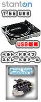 ��Ⱦ�۰ʲ��ɡ�Stanton(������ȥ�) / T.55 USB