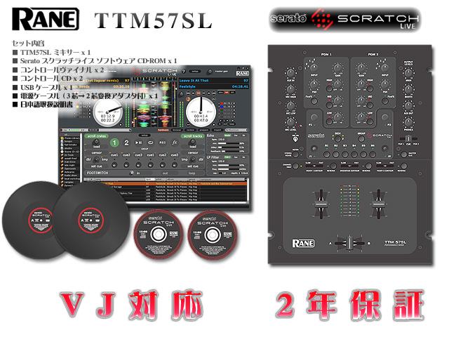 Rane(�졼��) / TTM 57SL ��VJ������å��б��ۡ�[Hibino �����ʡ�2ǯ�ݾ���]��[���顼�ȡ�������å��饤�֥Х�ɥ롦����ȥ?��������ʥ�2�硡����ȥ?��CD 2�硡�ޥ˥奢��]����SCRATCH LIVE�� ���ߥ�����ۡ������ꥻ�å����Ƣ������ڡ�Belden�����֥롡1�ڥ������Ǿ��USB�����֥�Belkin�����ߥå���CD�������åȡ�