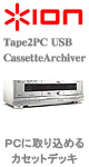 Ion(��������) / Tape2PC USB Cassette Archiver [�����åȥơ��ײ�����PC�˼�����륫���åȥǥå�]