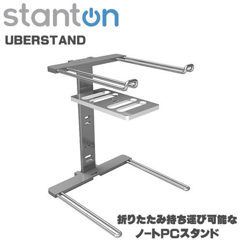 Stanton(スタントン) / UBERSTAND [折りたたみ可能 ノートPCスタンド]