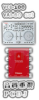 VCI-100 �� VAI-80 PC DJset�������ꥻ�å����Ƣ������ڡ���§DVD����VCI-100���åݥꡡ��