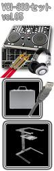 VCI-300 セット vol.05 / 完璧フルセットII 《 VCI-300 &  折り畳みPCスタンド & RP-DH1200 & Belden & Belkin 》