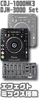 �ߥå������ե�������ܥ��å� / CDJ-1000MK3 �� DJM-3000 ������ץ쥼��Ȣ��������� ����§DVD����DJɬ��CD ��4��ɡ������쥯�ȥ?�ͥ�CD�����ߥå���CD����KIT��Belden�����֥롡3�ڥ��� ������OA���å� ��