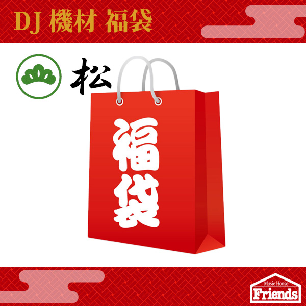 【限定1台】DJ機材福袋【松】